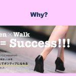 女性は歩くほど 幸せになるってホント?
